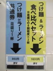 大つけ麺2015 ~第二陣 初日~-7