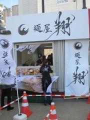 大つけ麺2015 麺屋 翔 ~極絞り鶏白湯つけ麺~-1