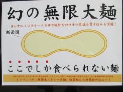 大つけ麺2015 麺屋 翔 ~極絞り鶏白湯つけ麺~-8