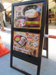 大つけ麺2015 麺屋 翔 ~極絞り鶏白湯つけ麺~-11