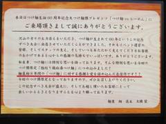 大つけ麺2015 麺屋 翔 ~極絞り鶏白湯つけ麺~-12