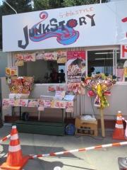 大つけ麺2015 らーめんstyle JUNK STORY ~超濃厚! 煮干と鶏のガチ味噌ラーメン~-1