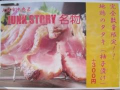 大つけ麺2015 らーめんstyle JUNK STORY ~超濃厚! 煮干と鶏のガチ味噌ラーメン~-4