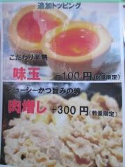大つけ麺2015 らーめんstyle JUNK STORY ~超濃厚! 煮干と鶏のガチ味噌ラーメン~-11