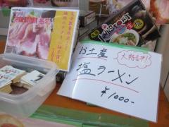 大つけ麺2015 らーめんstyle JUNK STORY ~超濃厚! 煮干と鶏のガチ味噌ラーメン~-12