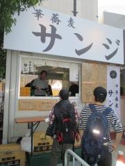 大つけ麺2015 中華蕎麦 サンジ ~サンジのつけめん~-1