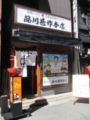 【新店】札幌らーめん 品川甚作本店-1