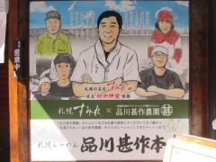 【新店】札幌らーめん 品川甚作本店-2