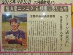 【新店】札幌らーめん 品川甚作本店-3