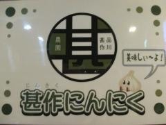 【新店】札幌らーめん 品川甚作本店-4