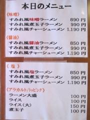 【新店】札幌らーめん 品川甚作本店-7