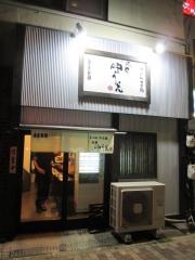【新店】麺匠 中うえ-1