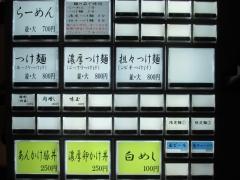 【新店】麺匠 中うえ-2
