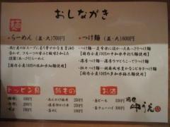 【新店】麺匠 中うえ-3
