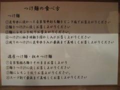 【新店】麺匠 中うえ-12