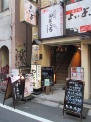 【新店】麺処 けんじ-1