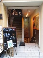 【新店】麺処 けんじ-3