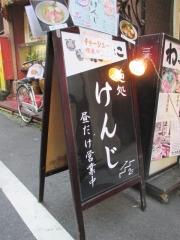 【新店】麺処 けんじ-2