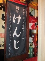 【新店】麺処 けんじ-5
