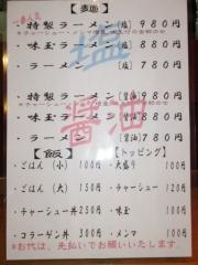 【新店】麺処 けんじ-6