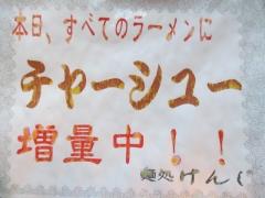 【新店】麺処 けんじ-7