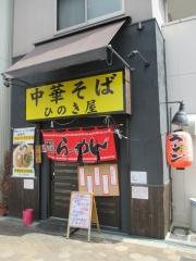 中華そば ひのき屋【五】-2