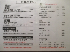 中華そば ひのき屋【五】-3
