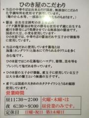 中華そば ひのき屋【五】-7