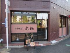 【新店】中華そば 虎桜-1