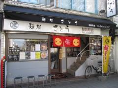 麺処 さとう 桜新町店【弐】-1
