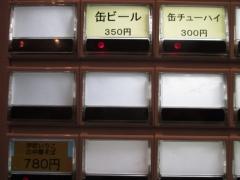 麺処 さとう 桜新町店【弐】-5