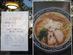 麺処 さとう 桜新町店【弐】-12