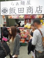 大つけ麺博2015 第四陣 らぁ麺屋 飯田商店 ~ 塩らぁ麺 いのち ~-1