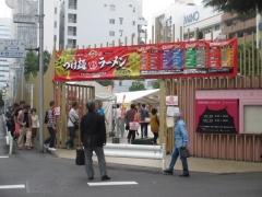 大つけ麺博2015 第四陣 らぁ麺屋 飯田商店 ~ 塩らぁ麺 いのち ~-2