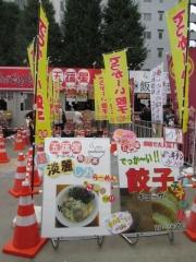 大つけ麺博2015 第四陣 らぁ麺屋 飯田商店 ~ 塩らぁ麺 いのち ~-11