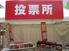 大つけ麺博2015 第四陣 らぁ麺屋 飯田商店 ~ 塩らぁ麺 いのち ~-22