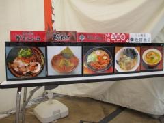 大つけ麺博2015 第四陣 らぁ麺屋 飯田商店 ~ 塩らぁ麺 いのち ~-23