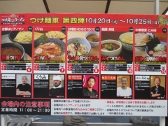 大つけ麺博2015 第四陣 らぁ麺屋 飯田商店 ~ 塩らぁ麺 いのち ~-36