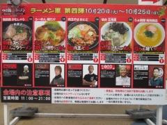 大つけ麺博2015 第四陣 らぁ麺屋 飯田商店 ~ 塩らぁ麺 いのち ~-37