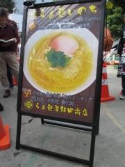 大つけ麺博2015 第四陣 らぁ麺屋 飯田商店 ~ 塩らぁ麺 いのち ~-38