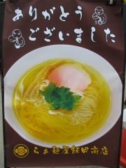 大つけ麺博2015 第四陣 らぁ麺屋 飯田商店 ~ 塩らぁ麺 いのち ~-39