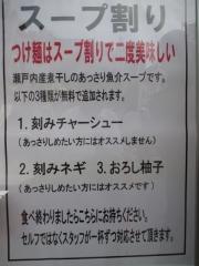 大つけ麺博2015 第四陣 中華蕎麦 とみ田 ~王道の濃厚豚骨魚介~-14
