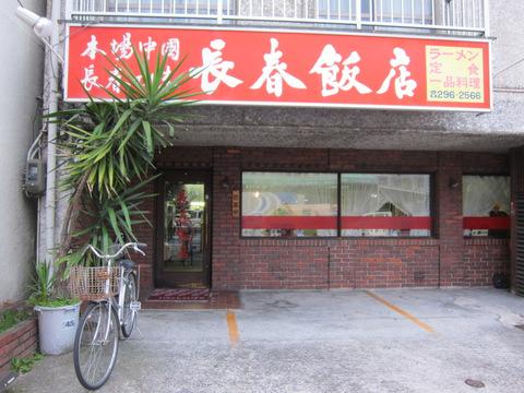 長春飯店(外観)