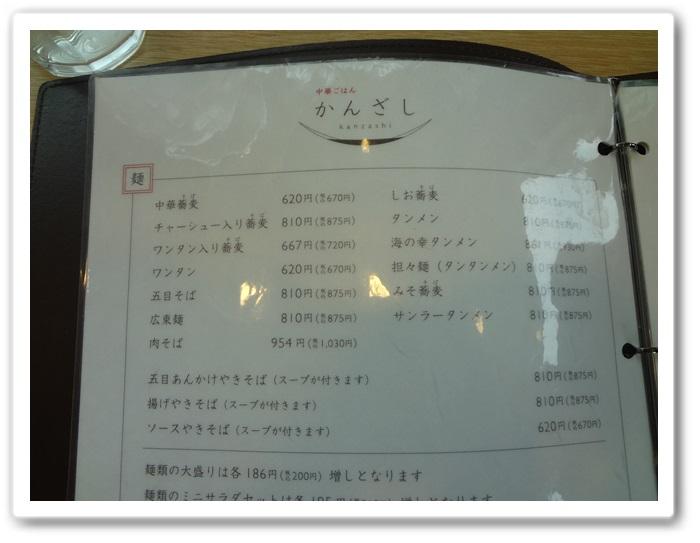 中華ごはんかんざしDSC06240