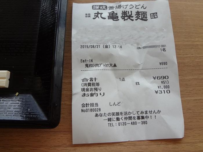 a丸亀製麺DSC06427