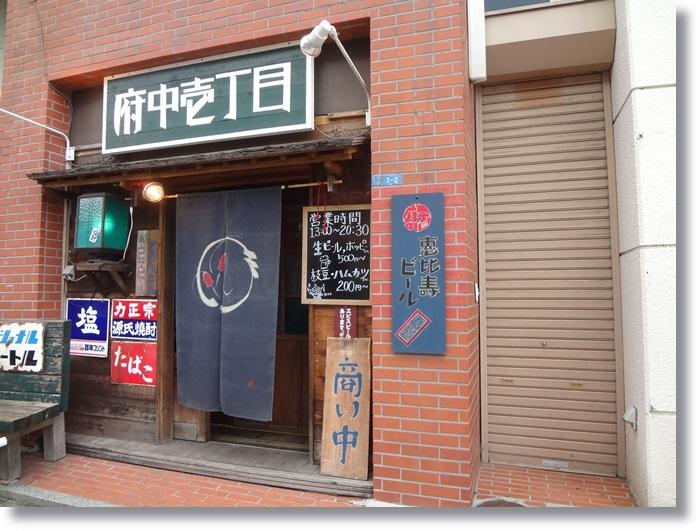 府中壱丁目DSC06641