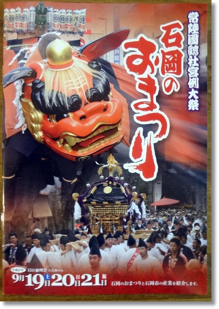 石岡祭りDSC06639
