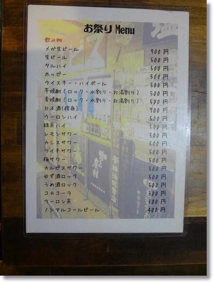 府中壱丁目DSC06630