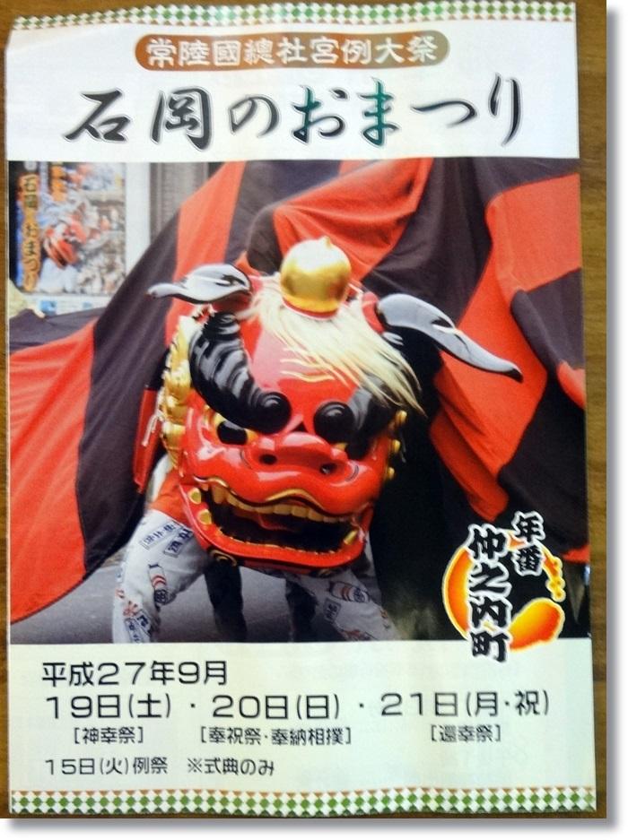石岡祭りDSC06638