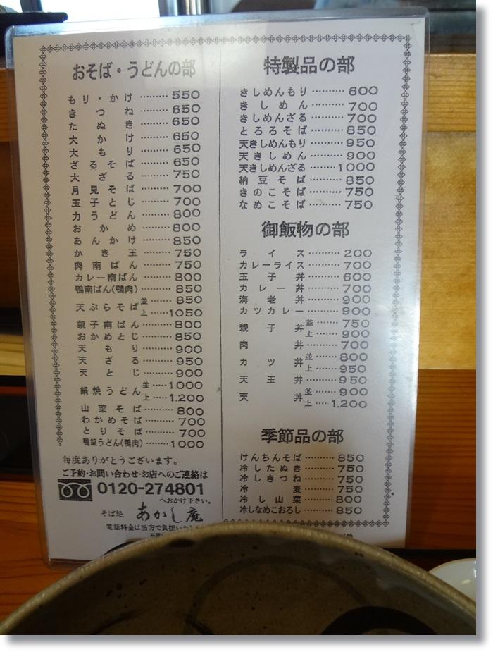 あかし庵DSC06664